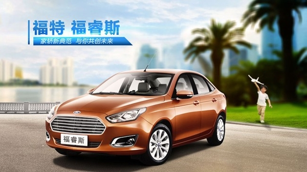 Ford China concesionarios
